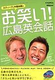 スティーブと中島尚樹のお笑い!広島英会話