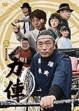 力俥-RIKISHA- 浅草立志編 [DVD]