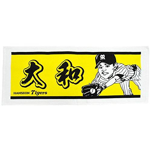 阪神タイガース プレーヤーズネーム フェイスタオル 大和 背番号0 2017