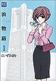 横浜物語 1巻