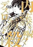 内藤死屍累々滅殺デスロード コミック 1-2巻セット