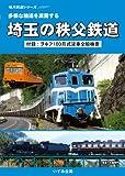 埼玉の秩父鉄道 [DVD]