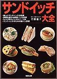 サンドイッチ大全―新しいサンドイッチの技術・評判を高める調理パンの技術・もっと味を良くするソース集・サンドイッチのための製パン技術