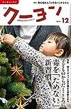 月刊 クーヨン 2019年 12月号 [雑誌] 画像
