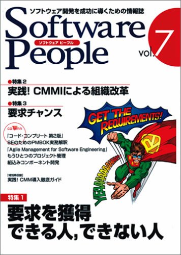 Software People Vol.7の詳細を見る