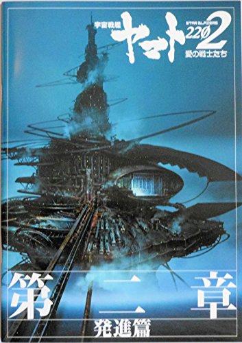 【チラシ付き、映画パンフレット】宇宙戦艦ヤマト2202 愛の...