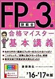FP技能士3級 合格マイスター 基本講義 '16−'17年
