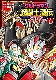 ウルトラマン超闘士激伝 新章 コミック 1-4巻セット