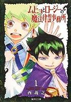 ムヒョとロージーの魔法律相談事務所 1 (集英社文庫 に 14-1)