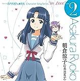 "TVアニメ 長門有希ちゃんの消失 CHARACTER SONG SERIES ""In Love"" case.2 ASAK…"