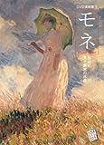 モネ―NHK天才画家の肖像 (DVD美術館)