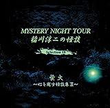 稲川淳二の怪談 MYSTERY NIGHT TOUR Selection18「蛍火」~心を癒す怪談集 II~