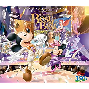 ディズニーファン読者が選んだ ベスト・オブ・ベスト 創刊350号記念盤