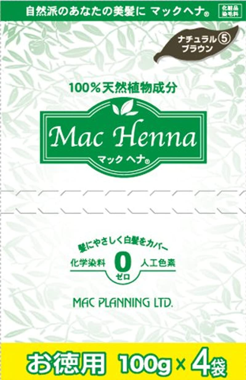 入浴領域内側天然植物原料100% 無添加 マックヘナ お徳用(ナチュラルブラウン)-5  400g(100g×4袋)2箱セット