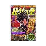 北斗の拳 18(新伝説創造!編) (Bunch world)