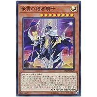 遊戯王 日本語版 EXFO-JP020 紫宵の機界騎士 (スーパーレア)