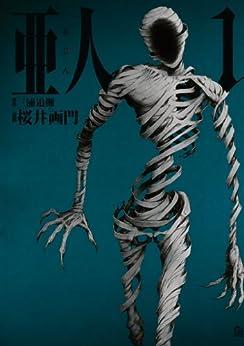 [桜井画門, 三浦追儺]の亜人(1) (アフタヌーンコミックス)