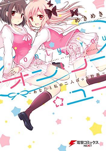 オンリー☆ユー ~あなたと私の二人ぼっち計画~(1) (電撃コミックスNEXT)