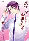 妖怪アパートの幽雅な日常(18) (シリウスコミックス)