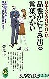 日本人なら身につけたい品性がにじみ出る言葉づかい 人間関係を円滑にする温かくて美しい日本語がある (KAWADE夢新書)