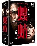 螻蛄(疫病神シリーズ) DVD-BOX