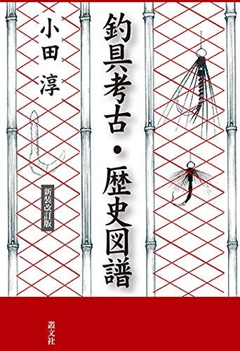 釣具考古・歴史図譜 (ツリグコウコ・レキシズフ)の詳細を見る