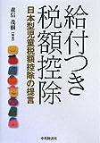 給付つき税額控除―日本型児童税額控除の提言