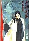 迷彩迷夢 (講談社X文庫―ホワイトハート)