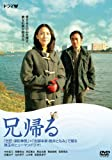 兄帰る[DVD]