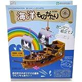 水可以漂浮在玩的橡胶带螺钉的木制船制作套装海贼船自由工作组装套装海洋历险记