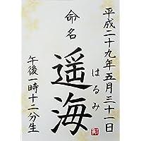 命名紙 黄色い花 太字 赤ちゃんの誕生に命名書 印あり