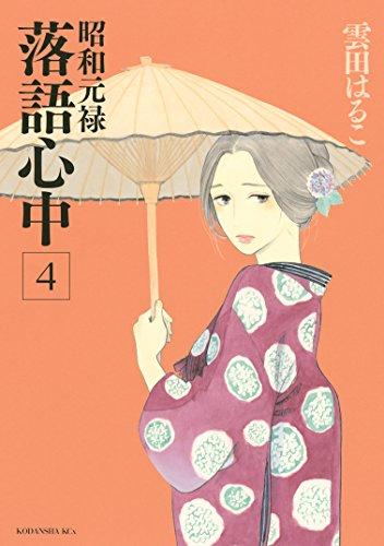 昭和元禄落語心中(4) (ITANコミックス)の詳細を見る