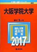 大阪学院大学 (2017年版大学入試シリーズ)