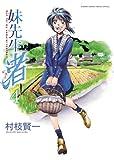 妹先生 渚 / 村枝 賢一 のシリーズ情報を見る