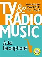 アルトサックスで吹くTV&ラジオ・ミュージック  【カラオケCD付】