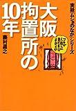大阪拘置所の10年―実録「ムショのなか」シリーズ (宝島社文庫)