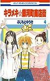 キラメキ☆銀河町商店街 4 (花とゆめコミックス)