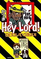 Hey Lord!  仕事をしてください!