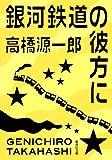 銀河鉄道の彼方に (集英社文庫 た 29-5)