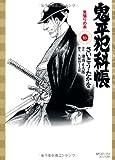 鬼平犯科帳 16 (SPコミックス)