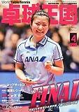 卓球王国 2013年 04月号 [雑誌]