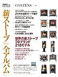 2012年版 日本で買える薪ストーブ全アルバム (ヤエスメディアムック338) 画像