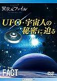 異次元ファイル UFO・宇宙人の秘密に迫る (THE FACTスーパーセレクションDVD)
