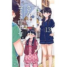 古見さんは、コミュ症です。(13) (少年サンデーコミックス)