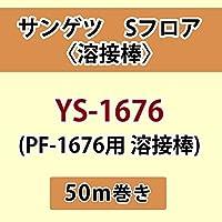 サンゲツ Sフロア 長尺シート用 溶接棒 (PF-1676 用 溶接棒) 品番: YS-1676 【50m巻】