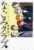 なごみクラブ (4) (バンブーコミックス)