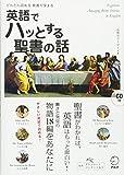 CD付 英語でハッとする聖書の話