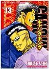 ギャングキング 第13巻