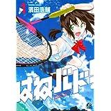Amazon.co.jp: はねバド!(1) (アフタヌーンコミックス) 電子書籍: 濱田浩輔: Kindleストア