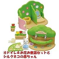 シルバニアファミリーミニシリーズ 森のなかよしようちえん [4.トイレ&お花お世話セットとシルクネコの赤ちゃん](単品)